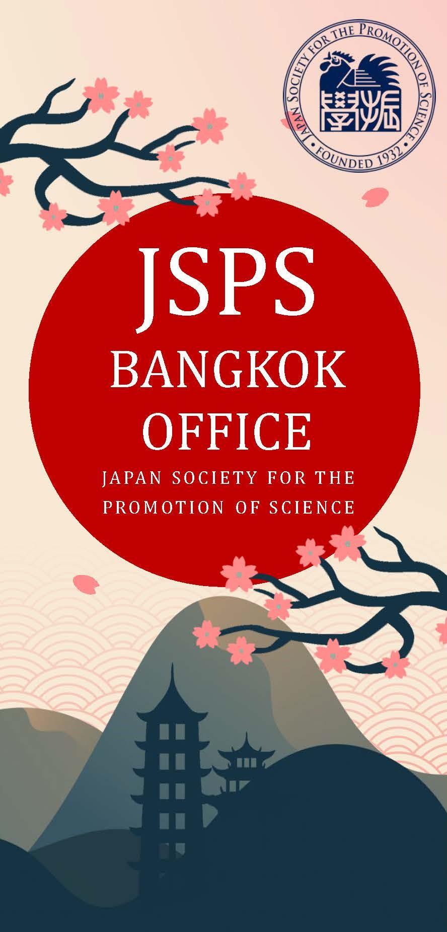 JSPSバンコク研究連絡センターの案内(英文)