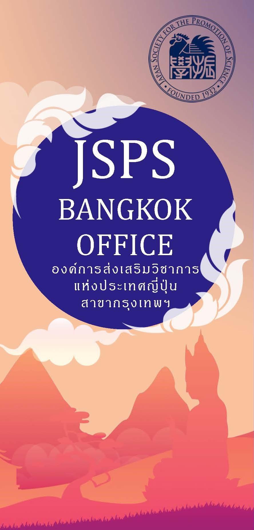 JSPSバンコク研究連絡センターの案内(タイ語版)