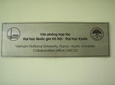 VKCO入口のプレート
