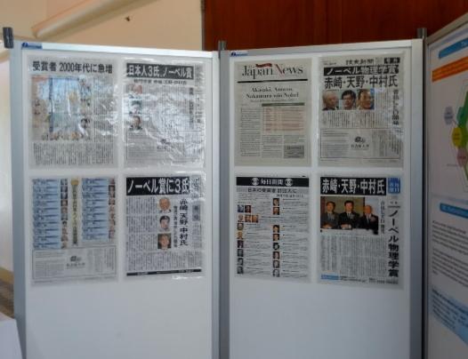 今年のノーベル物理学賞受賞者を取り上げた新聞のパネル展示