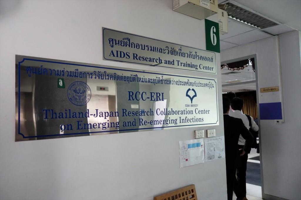 タイ保健省内にある大阪大学 微生物病研究所タイ拠点
