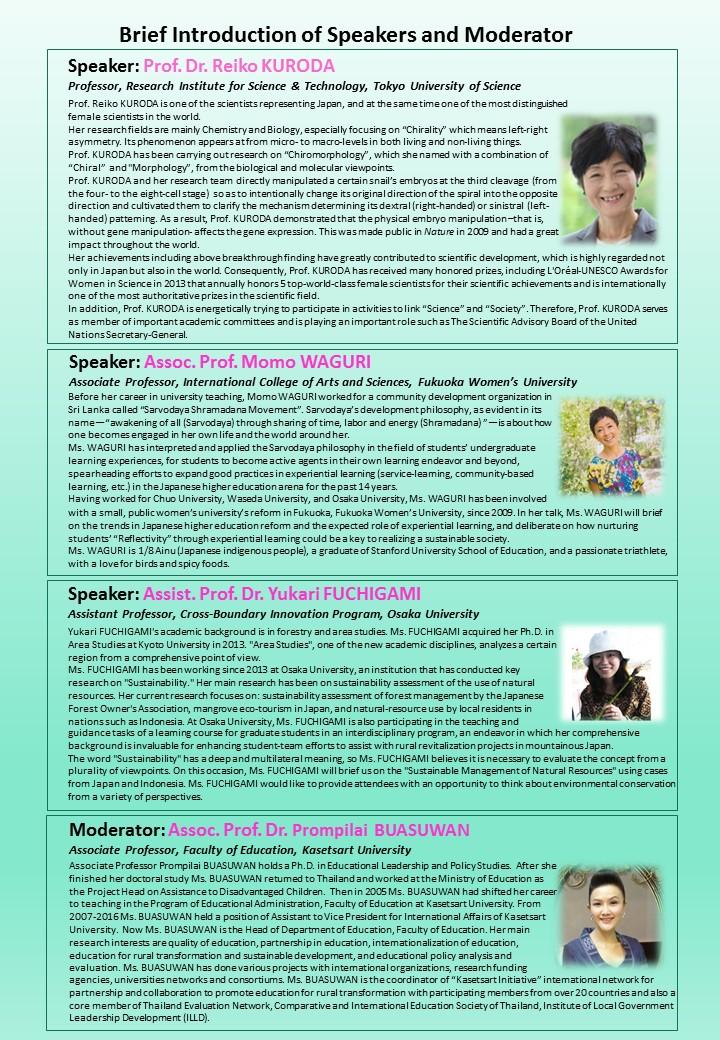 jsps nrct seminar flyer back 日本学術振興会 バンコク研究連絡センター