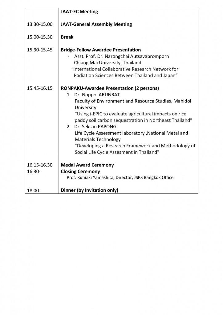 Program as of 12_1_2018 rev_ページ_2