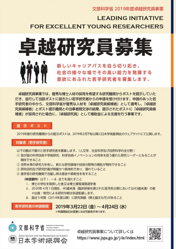 kenkyusha_leaflet2019_pages-to-jpg-0001_R