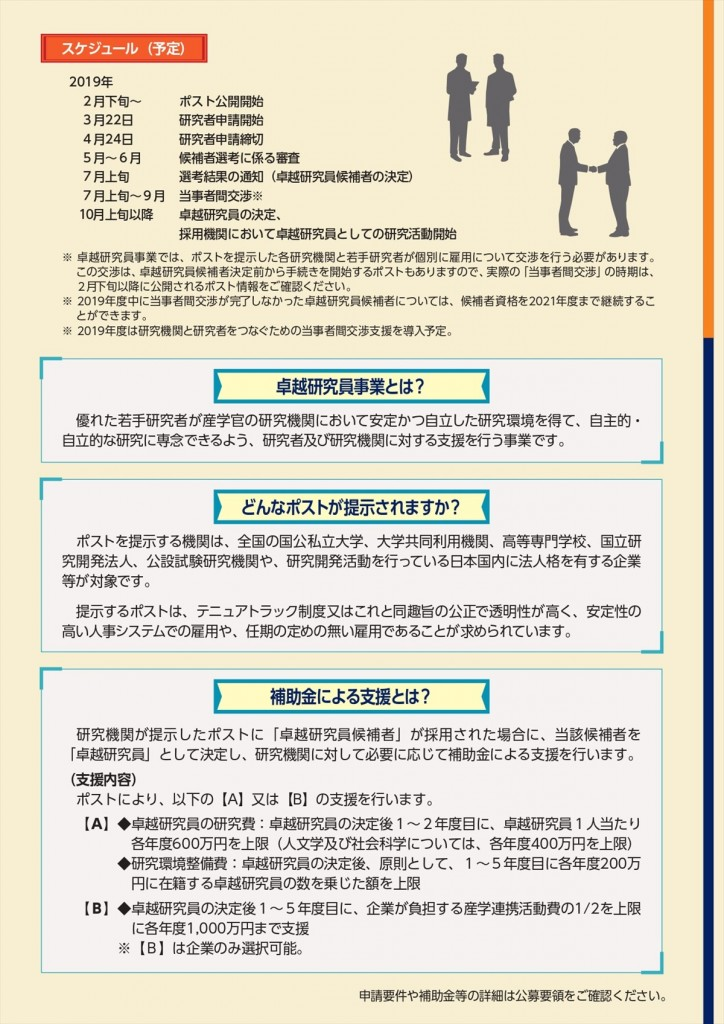 kenkyusha_leaflet2019_pages-to-jpg-0002_R