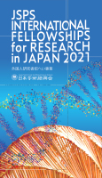 Fellowships for Research in Japan 2017(Japanese)