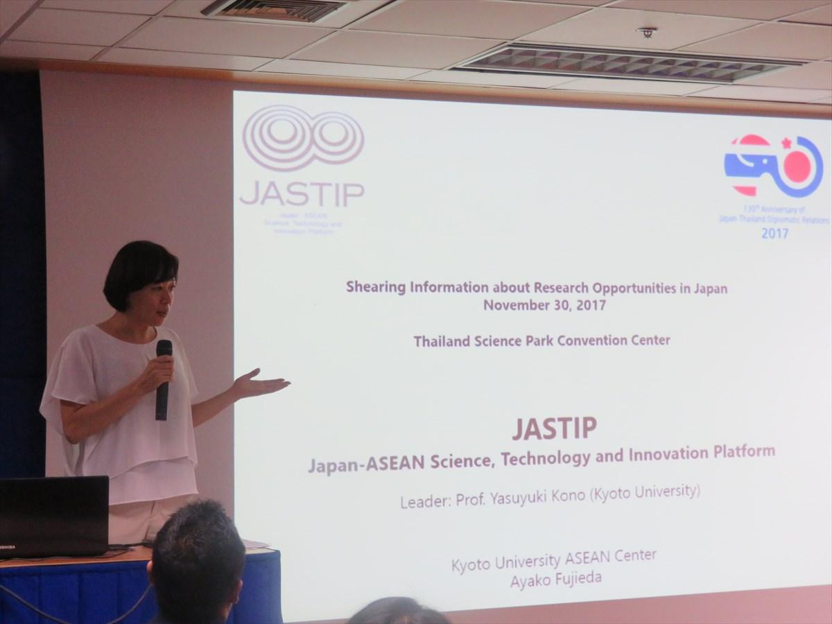 Dr. Ayako Fujieda, Deputy Director, Kyoto University ASEAN Center