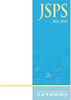 JSPS brochure2016-2017