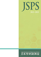 JSPS brochure (English)