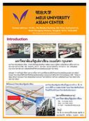 Meiji University ASEAN Center