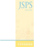 JSPSパンフレット(英文)